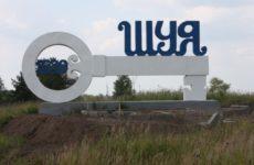 Шуя: история древней столицы Белой Руси