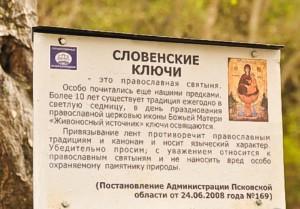 словенские ключи1