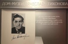 В Подмосковье появился музей Вячеслава Тихонова