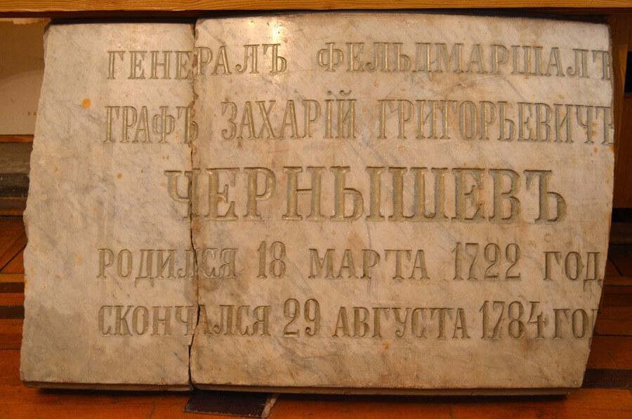 Надгробная плита Чернышёва