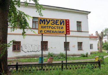 Единственные и неповторимые: уникальные музеи России