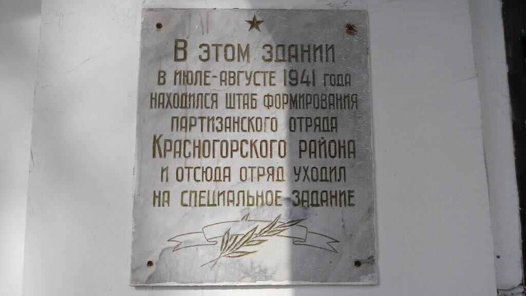 Мемориальная доска в Красногорске