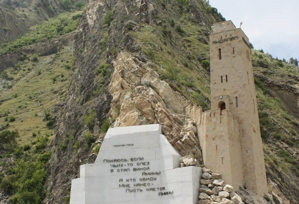 памятный знак при въезде на территорию андалала